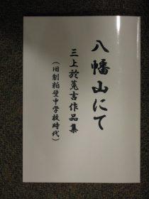三上於菟吉作品集「八幡山にて」