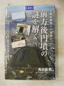 角田彰男著「前方後円墳の謎を解く」