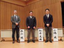 左から西山さん、松井さん、小嶋さん