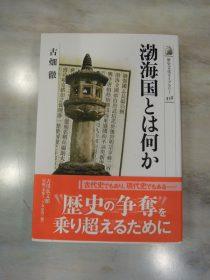 「渤海国とは何か」吉川弘文館