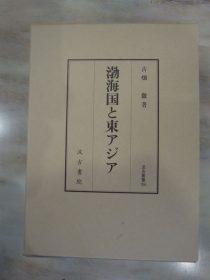 「渤海国と東アジア」汲古書院