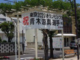 八木崎駅前広場
